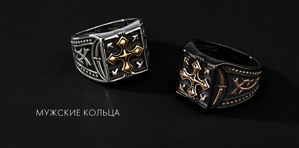 Мужские кольца — купить кольца для мужчин недорого в интернет-магазине  SUNLIGHT в Москве, выбрать кольцо для парней в каталоге с фото и ценами 97a0c04c63d