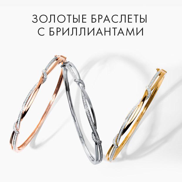 Браслеты с бриллиантами — купить недорого в каталоге с фото и ценами —  интернет-магазин SUNLIGHT в Москве 41492392c07