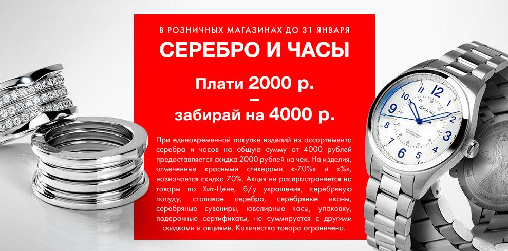 Серебряные украшения — купить ювелирное изделие из серебра недорого ... 2792a421a98