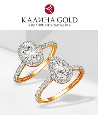 Калина Gold