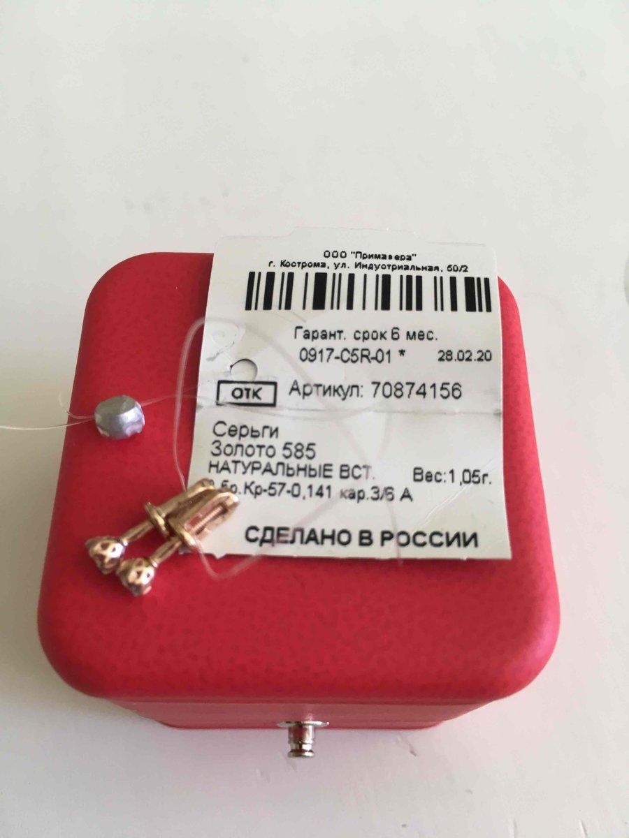 Золотые серьги «Бриллианты Якутии» арт.56267