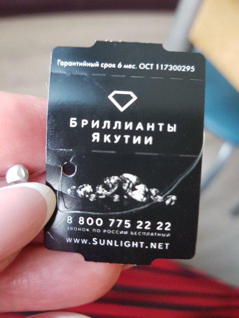 Якутские бриллианты!!!