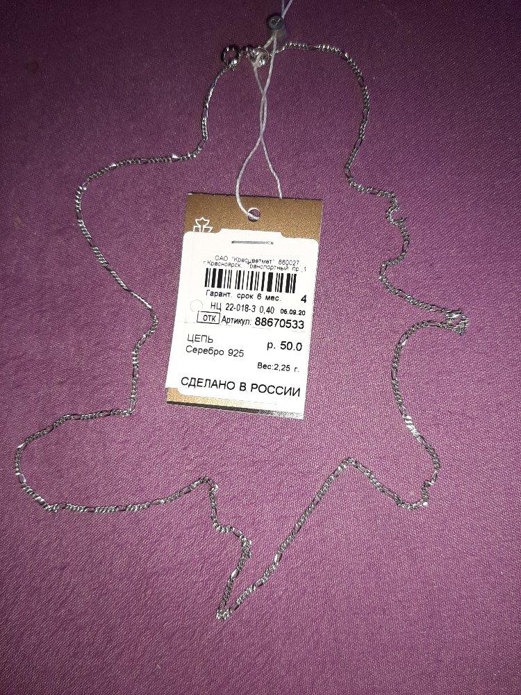 Серебряная цепь 50 размера