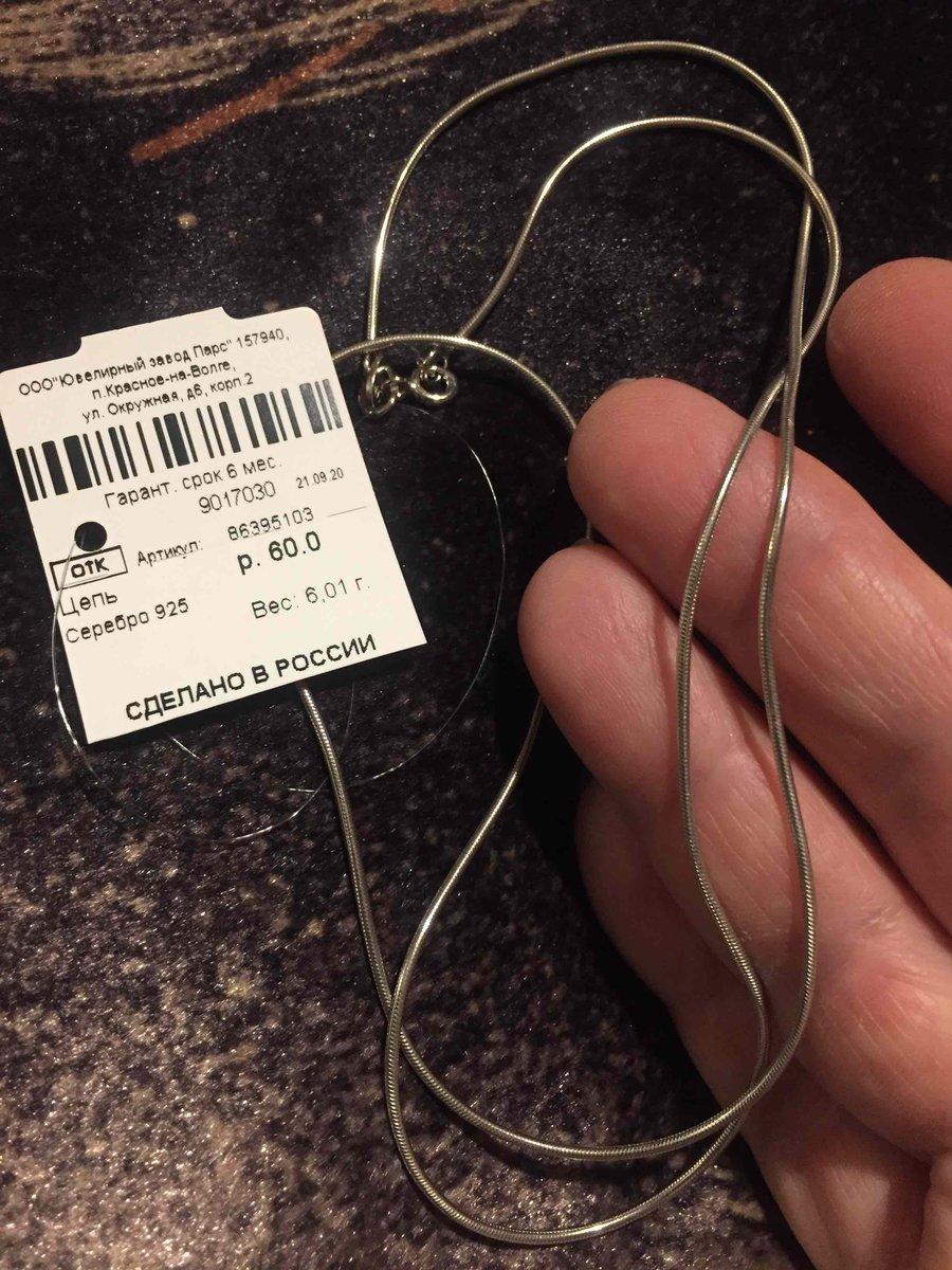 Серебряная веревочка
