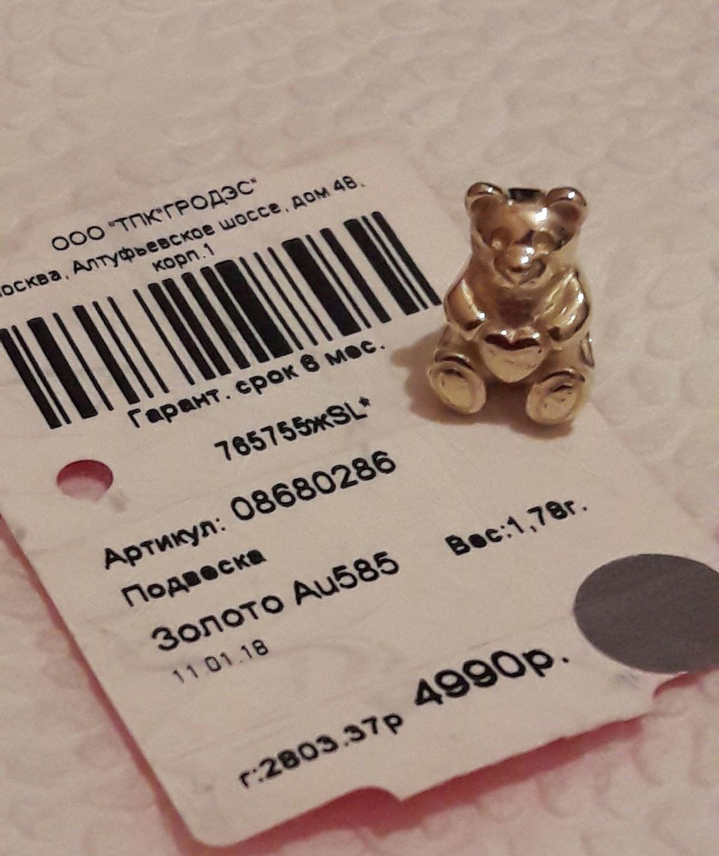 Шарм мишка золотой
